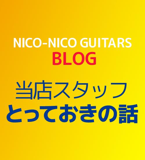 渋谷ギターショップスタッフのとっておきの話