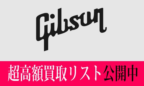 ギブソン超高額買取価格リスト